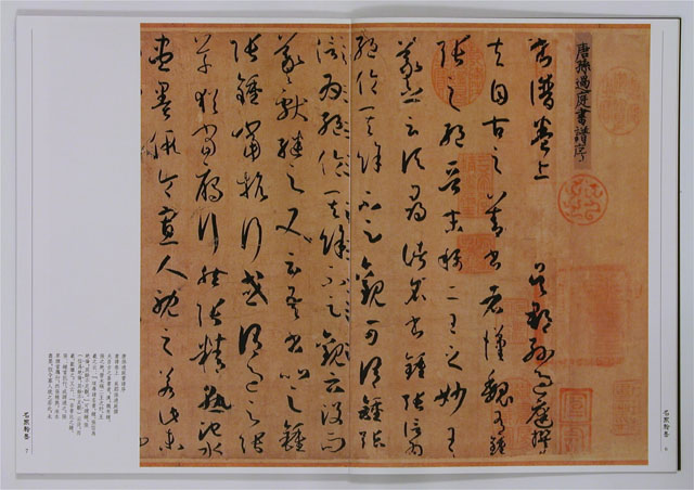chinese calligraphy essay Pick any language you like: arabic, chinese, japanese, maybe nepali  in  chinese calligraphy, chinese characters can be written in five.